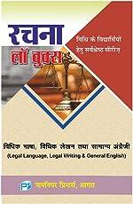 Legal Language, Legal Writing & General English (Hindi)