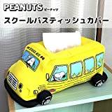 Snoopy school bus tissue cover BD-31118 (japan import)