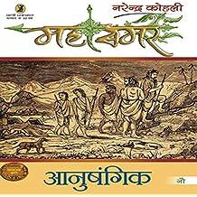 Anushangik - Mahasamar -9 (1) (Hindi Edition)