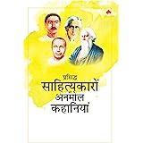 Short Stories - Famous Hindi Writers (Premchand, Sharat Chandra, Jaishankar Prasad, Rabindranath Tagore)