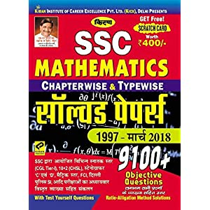 SSC Mathematics Chapterwise & Typewise Solved Papers 1997 March 2018 Hindi – 2226