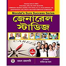 Mondal's Sure Success Series - General Studies