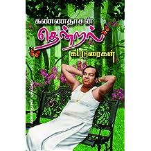 Kannadhasan Thendral Katturai