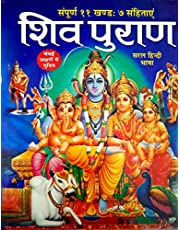 Shiv Puran Sampurna 11 Khand and 7 Sanhitas Large Fonts Easy Hindi Language Hard Cover