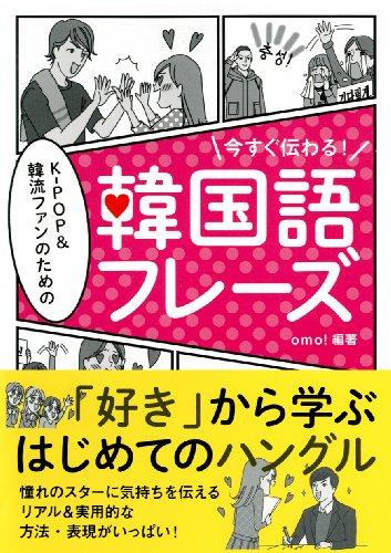 Ima sugu tsutawaru kepoppu ando hanryu fan no tame no kankokugo furezu.