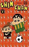 Shin Chan Saison 2 Vol.8