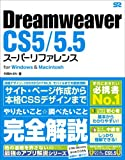 Dreamweaver CS5/5.5 スーパーリファレンス for Windows & Macintosh