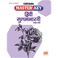 Std. 6 Master Key Hindi Sulabhbharati (Mah. SSC Board) (Hindi Edition)