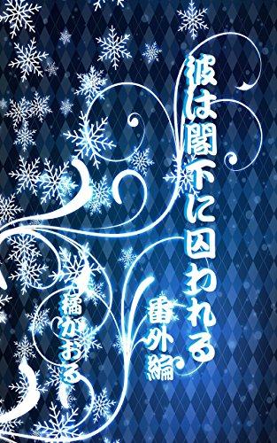 karewakakkanitorawarerubangaihen siregia series (boys love) (Japanese Edition)