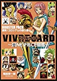 VIVRE CARD~ONE PIECE図鑑~ BOOSTER PACK 激突! コロシアムの闘士達!! (コミックス)