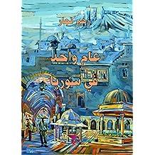 عام واحد في سوريا (Arabic Edition)