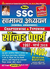 Kiran's SSC General Awareness Chapterwise & Typewise Solved Papers 1999 March 2018 - 2240