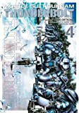 Mobile Suit Gundam Thunderbolt Volume 4