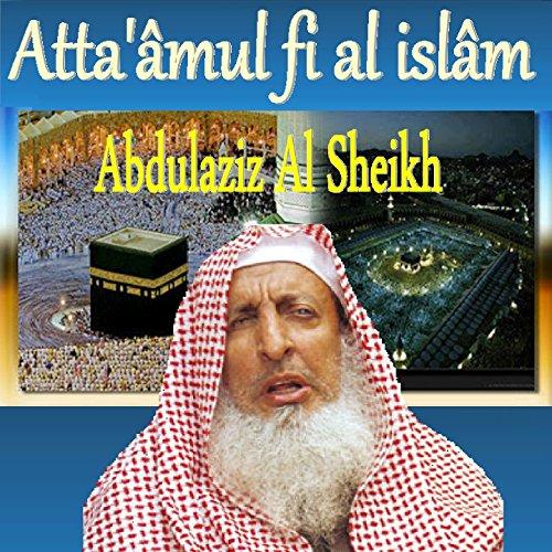 attaamul-fi-al-islam-quran