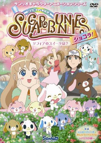 Suites Vol.4 ~ Sofia Sugar Bunnies Chocolat? ~ [DVD] (japan (Suite Bunny)