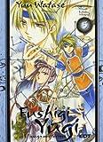 Fushigi Yugi, el juego misterioso Integral 5 (Big Manga)