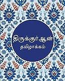Tamil Translation of the Quran