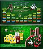 Koran Pen mit INDO Pak Script Taj UL schreibrohr/Kalligrafiestift aus Farbe Kodiert tajweed Koran. Wort für Wort Wiedergabe. Englisch Übersetzung Plus viele mehr. Die Best Typ Schriftart/Script für Muslime, die gelernt Koran Verwendung pakistanischen und indischen Koran