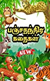 #4: PANCHATANTRA STORY BOOKS FOR KIDS : tamil edition : tamil story books for kids : tamil stories : tamil : Tamil story books for kids : panchatantra