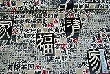 alles-meine.de GmbH 1 m * 1,10 m Stoff chinesische Schrift 100 % Baumwolle Chinesisches Zeichen