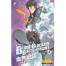 Blood Blockade Battlefront - Volume 4 (Em Portuguese do Brasil)