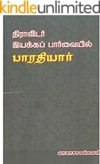 திராவிடர் இயக்கப் பார்வையில் பாரதியார்: Dravidar Iyakka Paarvaiyil Bharathiyaar (Tamil Edition)
