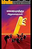 Vairamuthu Sirugadhaigal: Short Stories by Vairamuthu (Tamil Edition)