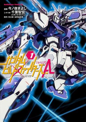 Gundam Build Fighters A - Vol.1 (Kadokawa Comics Ace) Manga
