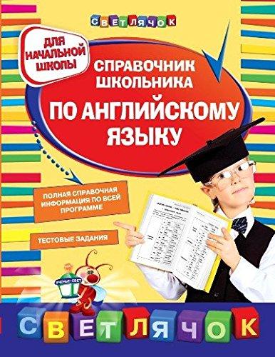 Spravochnik shkolnika po angliiskomu iazyku: dlia nachalnoi shkoly( in Russian)
