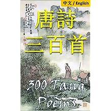 300 Tang Poems: Bilingual Edition, English and Chinese 唐詩三百首 (English Edition)