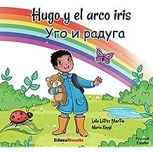 Hugo y el arco iris - Ugo i raduga (Libro bilingüe español-ruso)