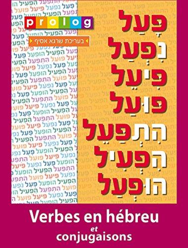 Verbes en hbreu et conjugaisons | Prolog.co.il (4123): Les verbes hbreux et leur conjugaison