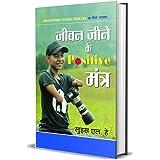 "Jeevan Jeene Ke Positive Mantra : Hindi Translation of International Bestseller ""Meditations to Heal Your Life by Louise L. H"