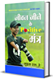 "Jeevan Jeene Ke Positive Mantra : Hindi Translation of International Bestseller ""Meditations to Heal Your Life by Louise…"