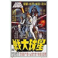Star Wars - Póster estilo japonés - 91.5 x 61cm