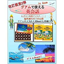Edition 2nd Just 1 hour   Amazing Guam Travelling Book  Bring this book to travel: Edition 2nd Just 1 hour   Amazing Guam Travelling Book  Bring this book ... travel (English Speaking) (Japanese Edition)