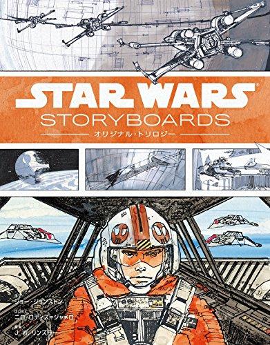 Star Wars Storyboards: オリジナル・トリロジー(ãƒãƒ¼ãƒ‰ã'«ãƒãƒ¼)