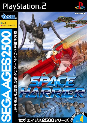 Ps2 Dragon Age (Sega AGES 2500 Series Vol. 4 Space Harrier [Japanische Importspiele])