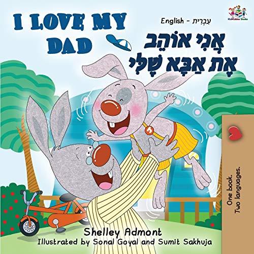 I Love My Dad (English Hebrew Bilingual Book) (English Hebrew Bilingual Collection)