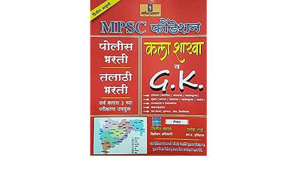 Buy MPSC Kala Shakha va G K  (Marathi) Book Online at Low Prices in