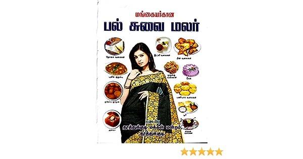 Amazon in: Buy Mangayarkana Palsuvai Malar Book Online at Low Prices