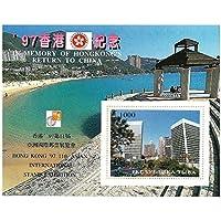 Ritorno di Hong Kong alla Cina souvenir