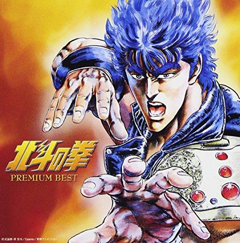 hokuto-no-ken-premium-best