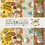 Ensky Mein Nachbar Totoro japanischer Origami (Papier mit bunten Zahlen) Washi Chiyogami-Herbst (5Muster × jeweils 4Stück = 20Stück)