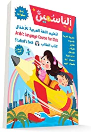 Learn Arabic Language Course for Kids 4-6 Years: Student's Book - Audio, Coloring, Cut and Paste, 140 Stickers