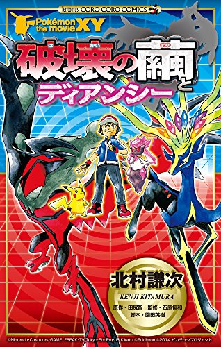 Pokemon za mubi ekkusuwai hakai no mayu to dianshi.