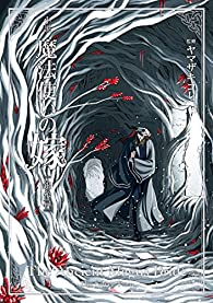 The Ancient Magus' Bride - The Silver Yarn 2 par Kore Yamazaki