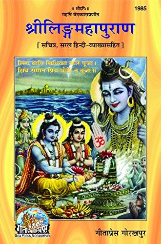Sri Ling Mahapuran Vyakhyasahit Code 1985 Sanskrit Hindi (Hindi Edition) por Ved Vyas (Gita Press Gorakhpur)