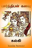 Parthiban Kanavu (Tamil Edition)