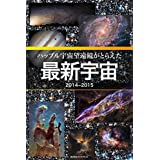 New pictures from Hubble Telescope (Japanese Edition)